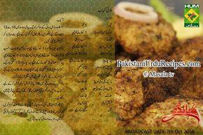 Chicken malai kabab by zubaida tariq facebook recipes in urdu chicken malai kabab by zubaida tariq facebook recipes in urdu english forumfinder Gallery