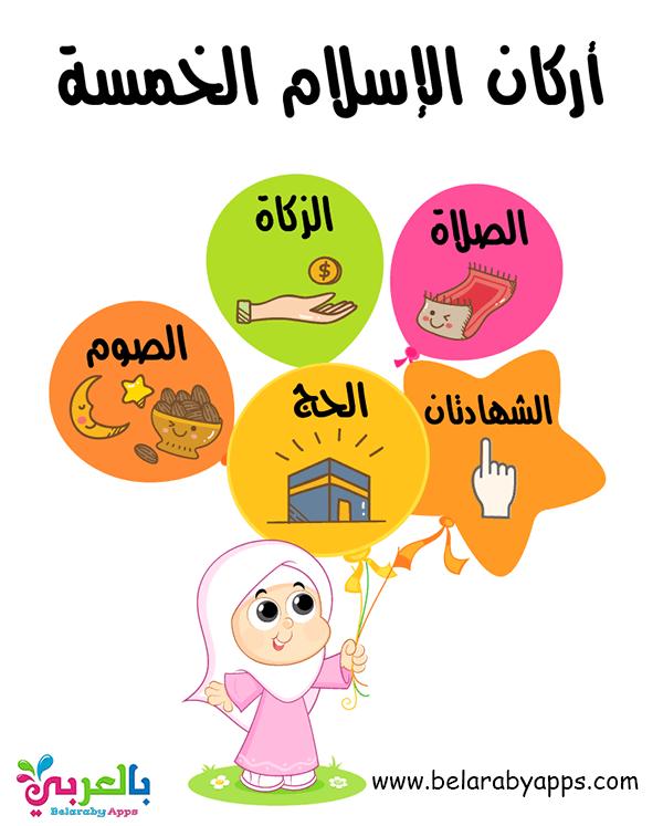 تعليم أركان الإسلام الخمسة للأطفال بالصور بالعربي نتعلم Islamic Books For Kids Islamic Kids Activities Muslim Kids Activities