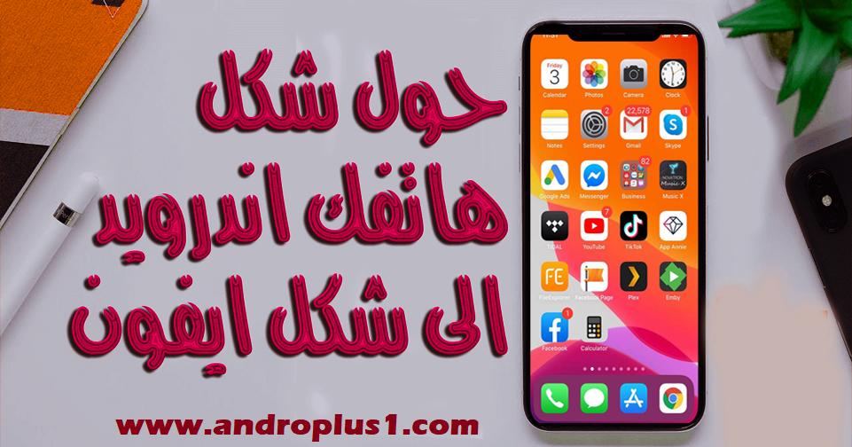 حول شكل هاتفك الأندرويد إلى شكل الآيفون مع أفضل لانشر Launcher Ios 14 مع العديد من المميزات 2020 السلام عليكم زوار مدونتنا الكرام هناك الكثير م App Tablet Ios