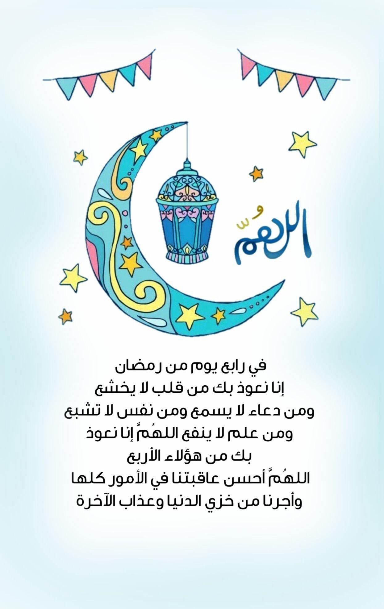 الله م في رابع يوم من رمضان إنا نعوذ بك من قلب لا يخشع ومن دعاء لا يسمع ومن نفس لا تشبع ومن علم لا ينفع الله Ramadan Crafts Ramadan Activities Ramadan