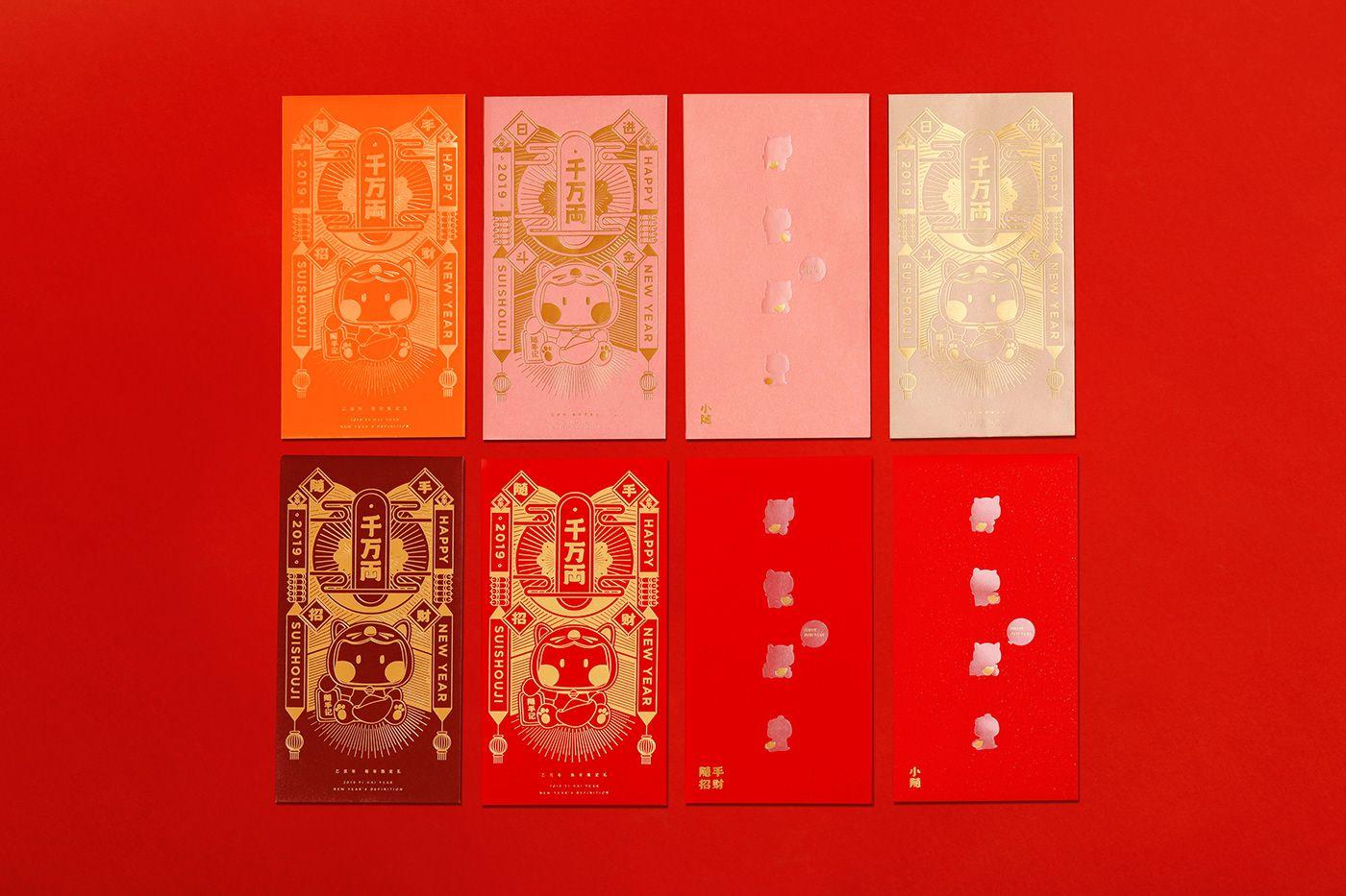 随手记新年礼 / Chinese New Year Gift Set of SUI 2019 on Behance