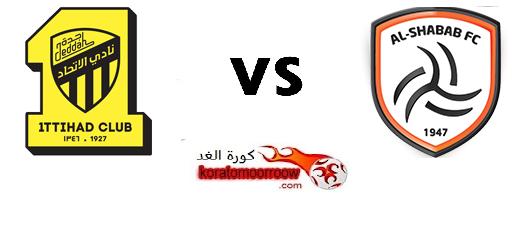 موعد مباراة الشباب والإتحاد القادمة والقنوات الناقلة الدوري السعودي Tech Company Logos Company Logo Logos
