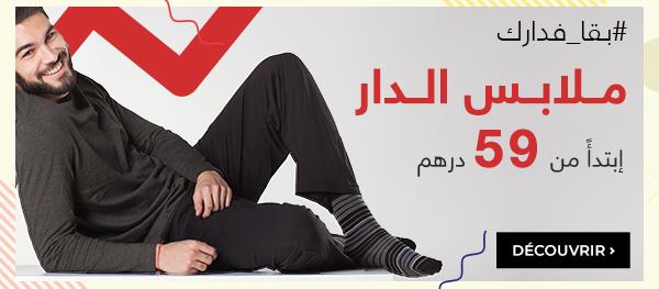 بيجامات لرجال للبيع على الانترنيت في المغرب تخفيضات على الأنترنيت في المغرب Movie Posters Movies