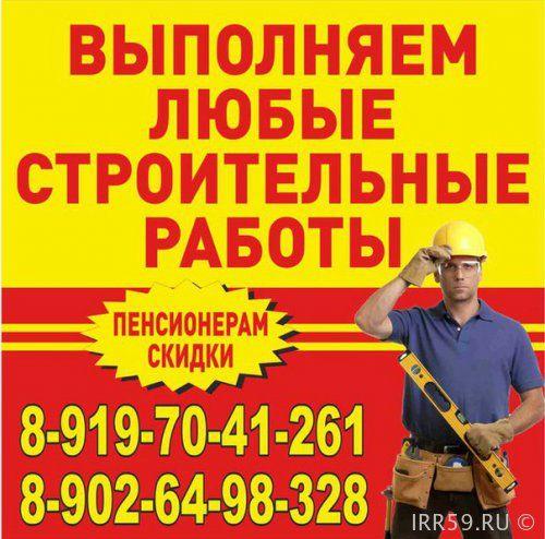 Бесплатное объявление на строительные работы разместить объявление о транспортных усл