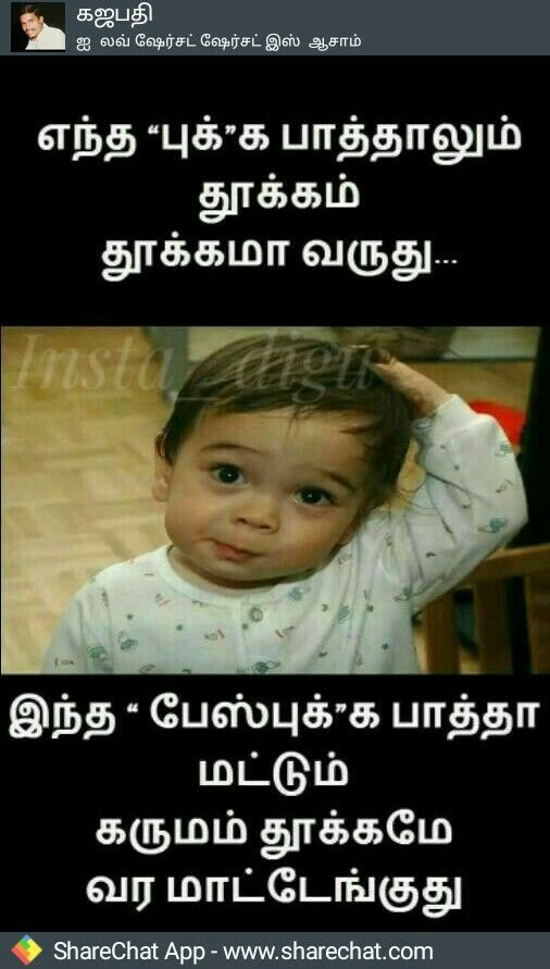 Pin by DURAI RAJ UC on DURAI COLLECTION | Comedy quotes ...