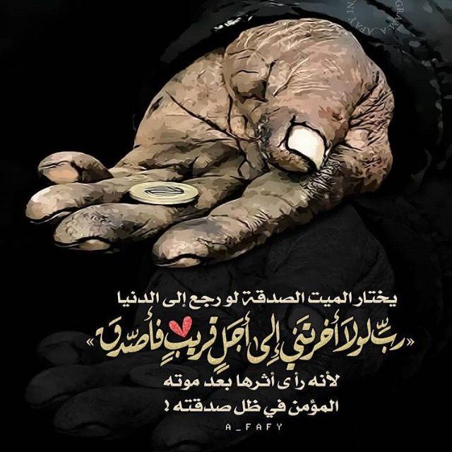 Desertrose المؤمن في ظل صدقته Movie Posters Islam Quran