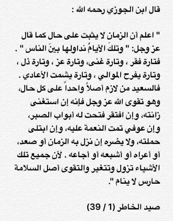 مع ابن الجوزي في صيد الخاطر Islamic Quotes Islamic Teachings Quotes