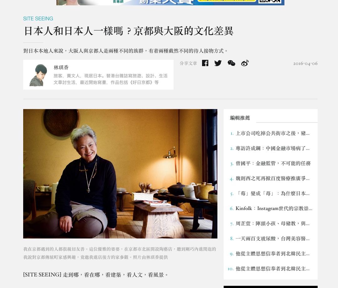 https://theinitium.com/article/20160406-culture-column-ron/