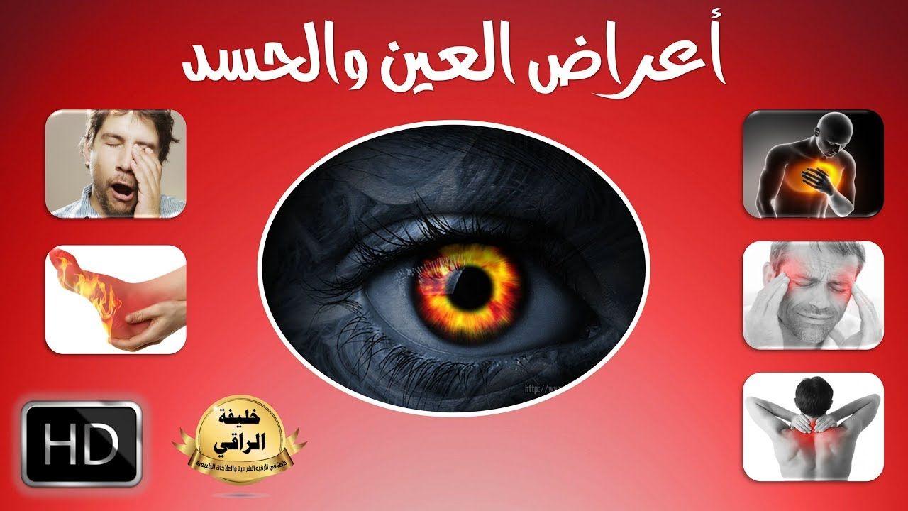 اعراض الإصابة بالعين والحسد ادخل لتعرف اذا ما كنت مصابا بها Pure Products Youtube Islam