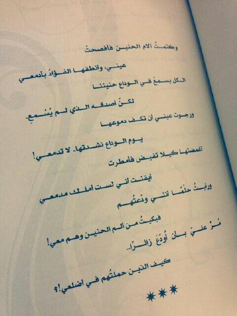 آلام الحنين شعر عربي فصحى Romantic Quotes Magic Words Status Quotes