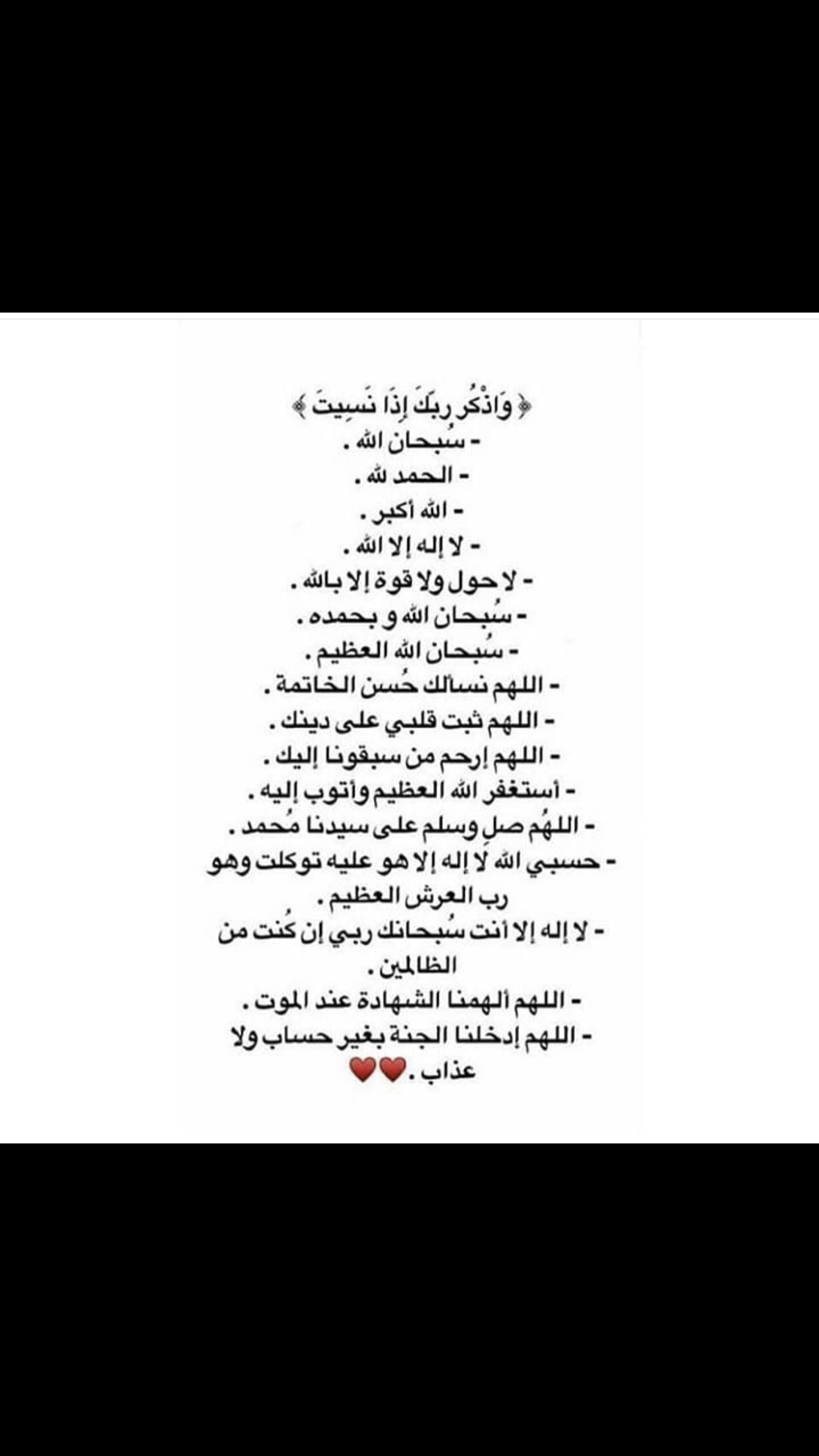 Pin By خليفه On اذكارات Islam Motivation
