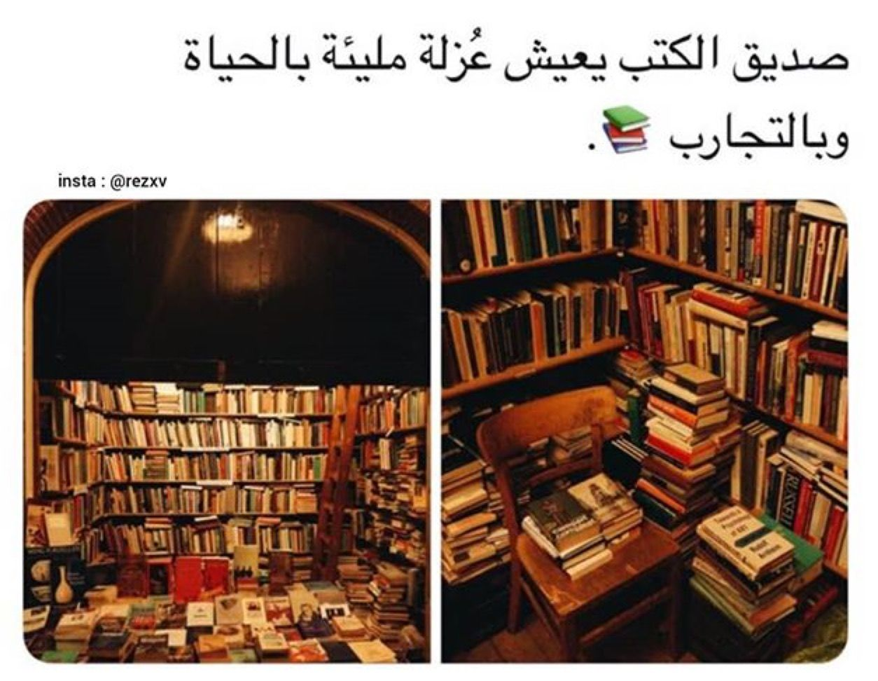 Pin By Sama Omar On كت ب Books Quotes For Book Lovers Motivational Art Quotes Book Qoutes