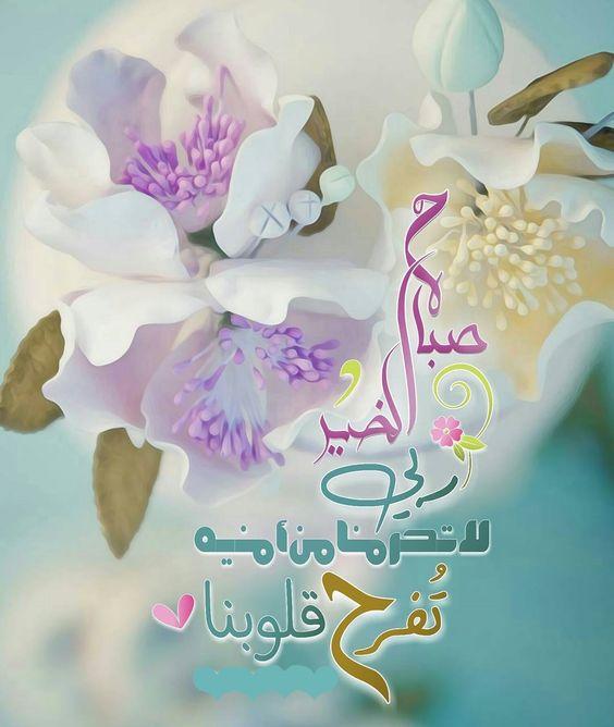 صور صباح الخير 2020 بطاقات صباح الخير روعه صباح الخير جديد ٢٠٢٠ Zina Blog Good Morning Images Flowers Good Morning Gif Blessed Friday