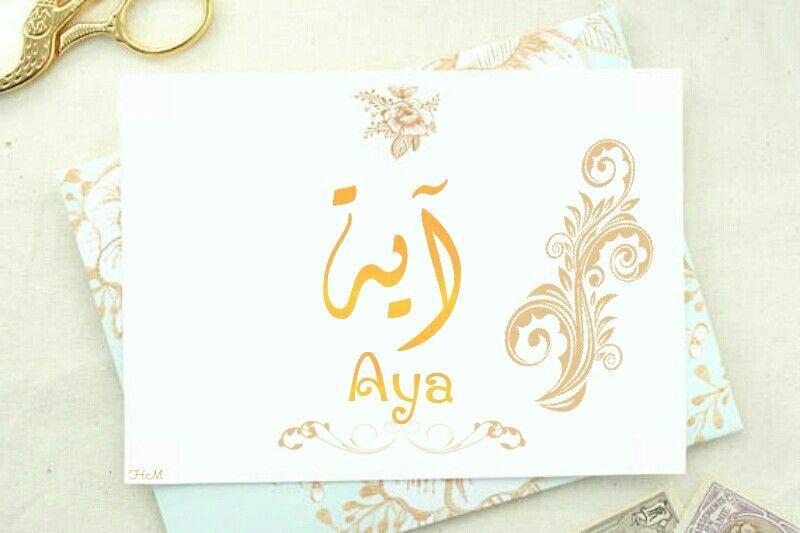 آية اسم عربي مؤنث حيث ظهر هذا الإسم في تصنيف أقسام القرآن الكريم والآية هي الجملة القرآنية والتي تنتهي بعلامة وقف و قد تأتي بمعني المعجزة كما قال تعال Art