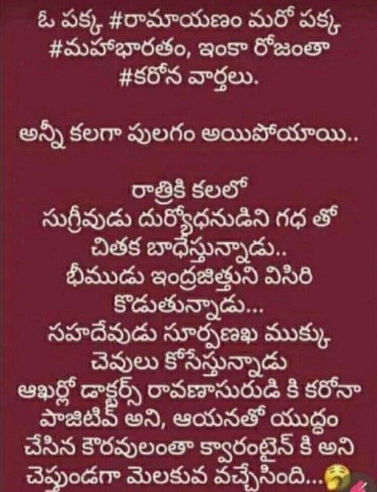 Pin on Telugu jokes