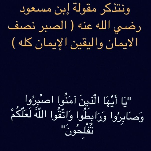 الصبر واليقين Arabic Calligraphy Atlan Alai