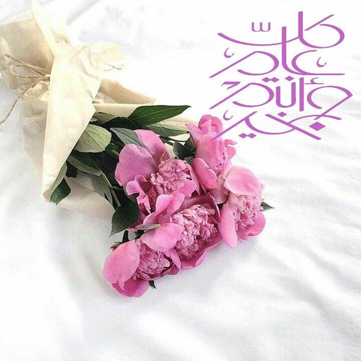 الله يتقبل اعمالكم ومبارك عليكم العيد و يعود عليكم بصحه وسعاده وعمر مديد كل عام وانتم بخير Diy Eid Cards Embroidery Flowers Pattern Eid Cards