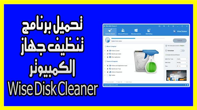 تحميل برنامج تنظيف جهاز الكمبيوتر Wise Disk Cleaner برنامج Wise Disk Cleaner احد البرامج المجانية المميزة التى تستطيع من خلالها تنظيف جهاز الكمبي Wise Cleaners