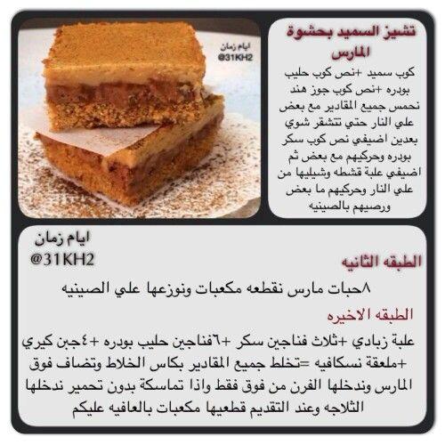 Pin By Sos Soo On اكلات رمضان Yummy Food Dessert Dessert Recipes Sweets Recipes