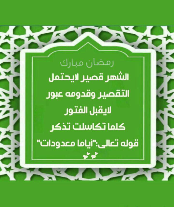 الشهر قصير Ramadan Projects To Try Reminder