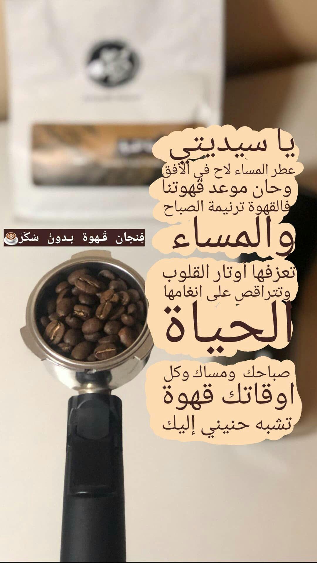القهوة قهوتي قهوتك بن سمراء قهوة لايك و كومنت تحفيز للاستمرار بدعمكم نستمر ف نجان ق ـهوة بـدون س ك Food Coffee Quotes Breakfast