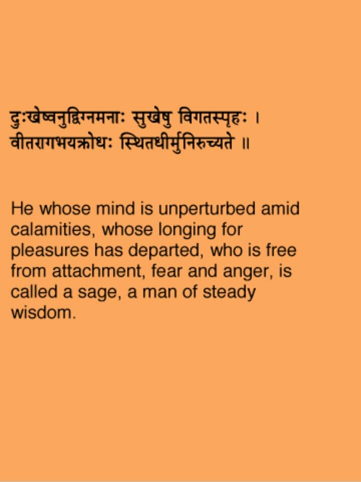 Sanskrit Of The Vedas Vs Modern Sanskrit: Bhagvad Gita Chapter 2 Verse 56