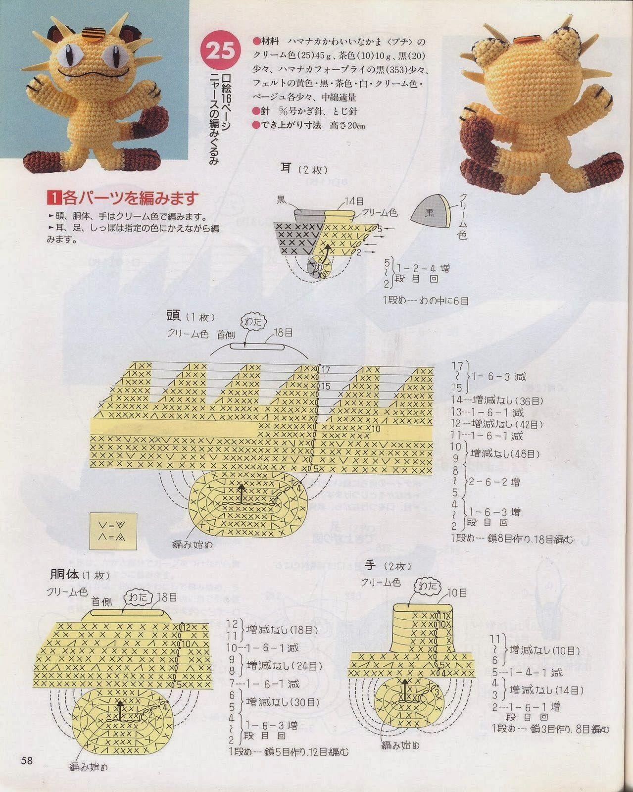 Blog de Goanna: Muñecos Pokemon en Amigurumi | Amirugumi | Pinterest ...