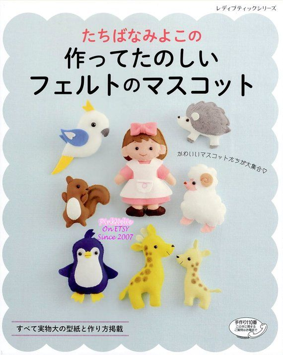 Cute Cats Felt Mascot //Japanese Handmade Craft Pattern Book Brand New!