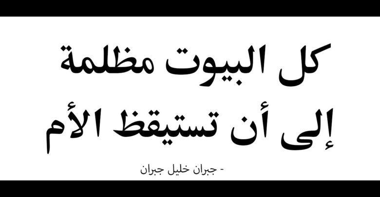 شعر عن الأم نبع الحنان 6 قصائد من أجمل ما جاد به الشعراء Arabic Calligraphy Calligraphy
