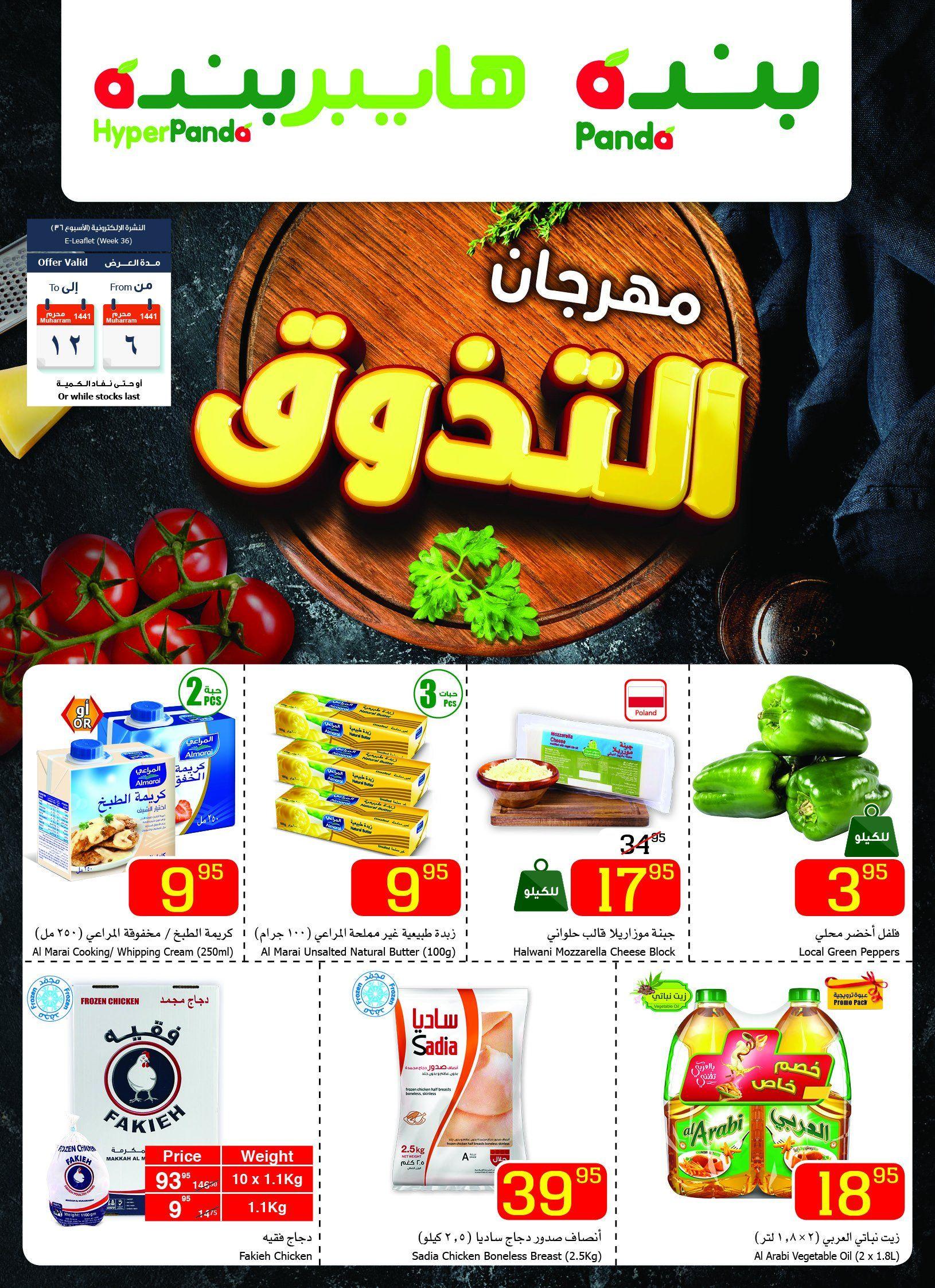Pin By Soouq Sudia On عروض هايبر بنده Snack Recipes Cooking Food