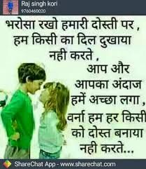 Image Result For Share Chat Friendship Quotes Hindi