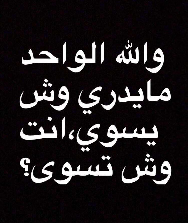 Pin By Shika 99 On Funny Funny Arabic Quotes Real Life Quotes Arabic Funny