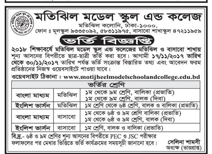 Motijheel Model High School And College Admission 2018 Circular - form for school admission