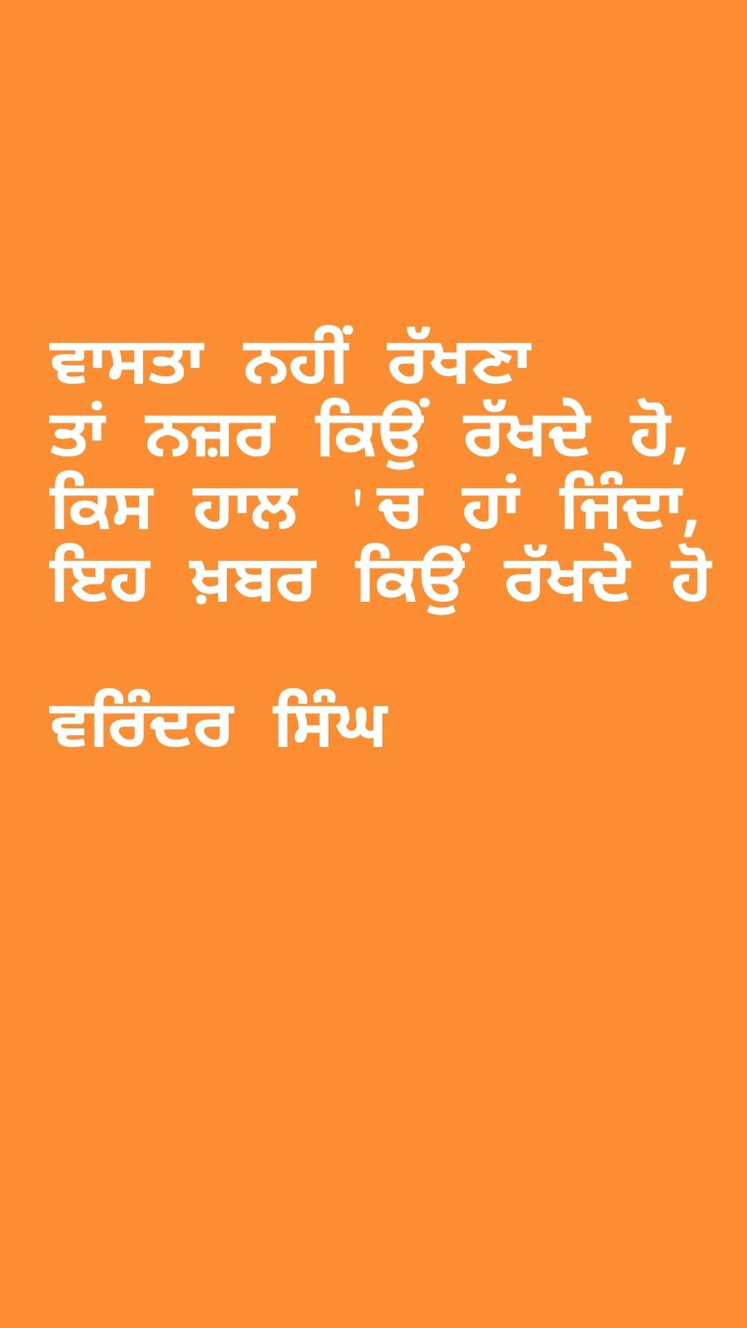 Pin By Varinder Singh On ਵ ਲ Quotations Punjabi Quotes Quotes