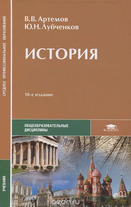 Скачать история артемов в. В. , лубченков ю. Н. 2004г. (скачать.