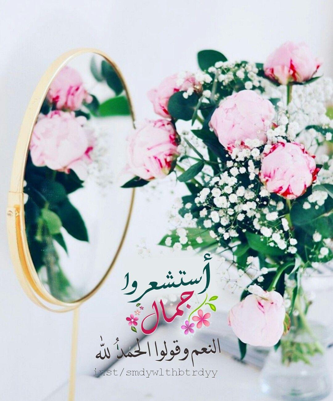 استشعروا جمال النعم وقولوا الحمد لله Flower Aesthetic Arabic Quotes Flowers