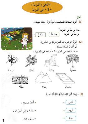 مراجعات المقطع الثالث الحي والقرية للسنة الأولى ابتدائي الجيل الثاني التربية الإسلامية والمدنية Words Blog Blog Posts