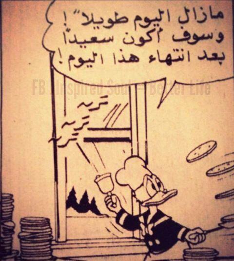 ما زال اليوم طويلا و سوف أكون سعيدا بعد انتهاء هذا اليوم بأيام المدرسة Arabic Calligraphy Quotes Art