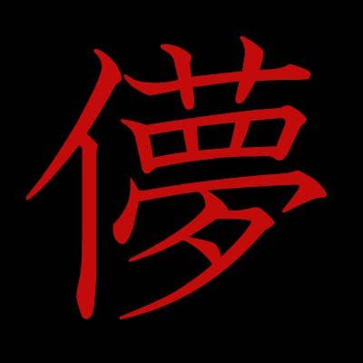 13 kanji (Japanese Characters) with dark and spooky meanings