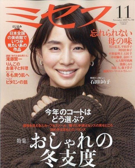 """マガジンサミット on Instagram: """"10月7日発売の#ミセス #カバーガールは#石田ゆり子 さんです。 #japan #magazine #covergirl #yurikoishida #instagood #l4l #lile4like #マガジンサミット #magazinesummit"""""""