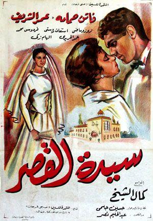 Star de cinéma porno égyptien