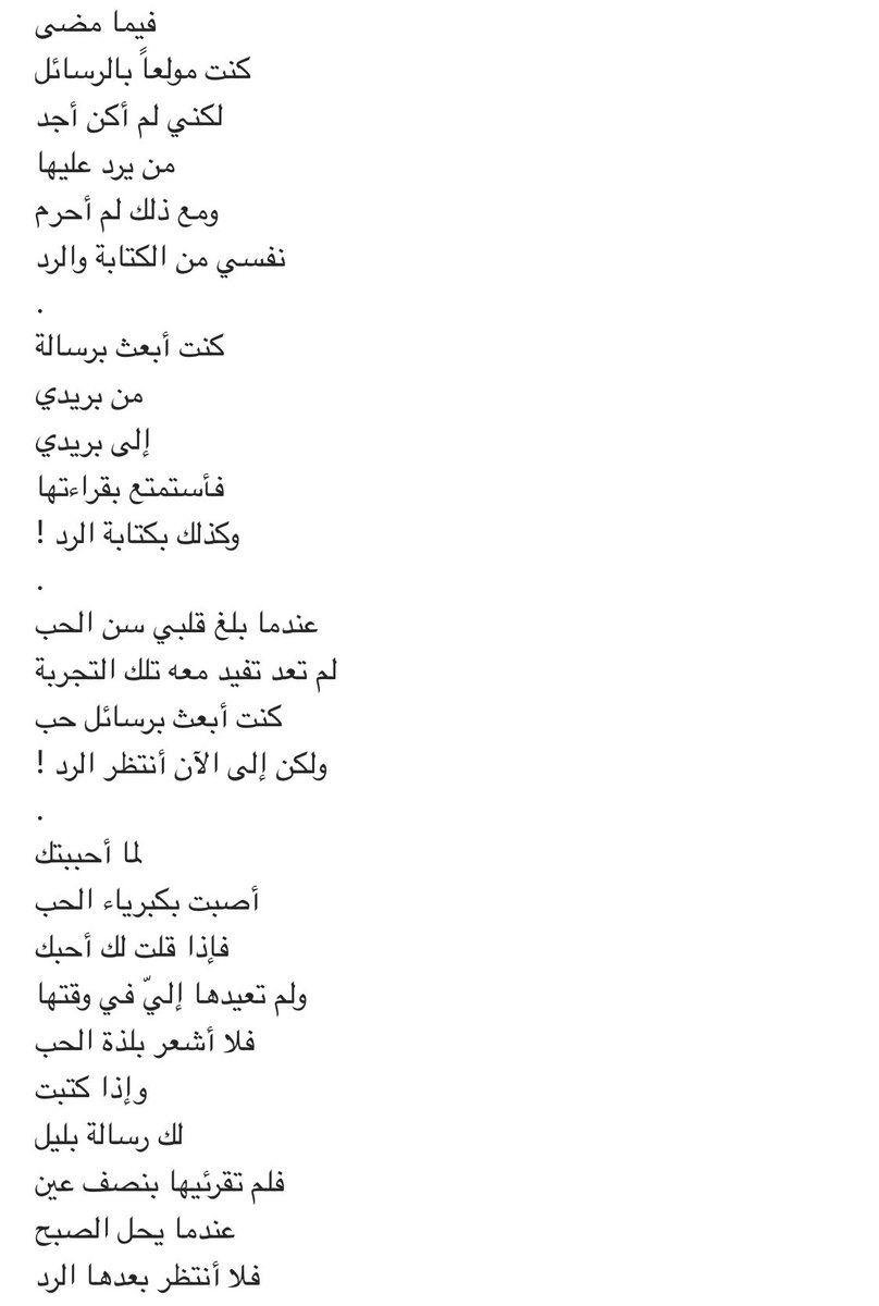 290 تويتر Writing Inspiration Arabic Quotes Words