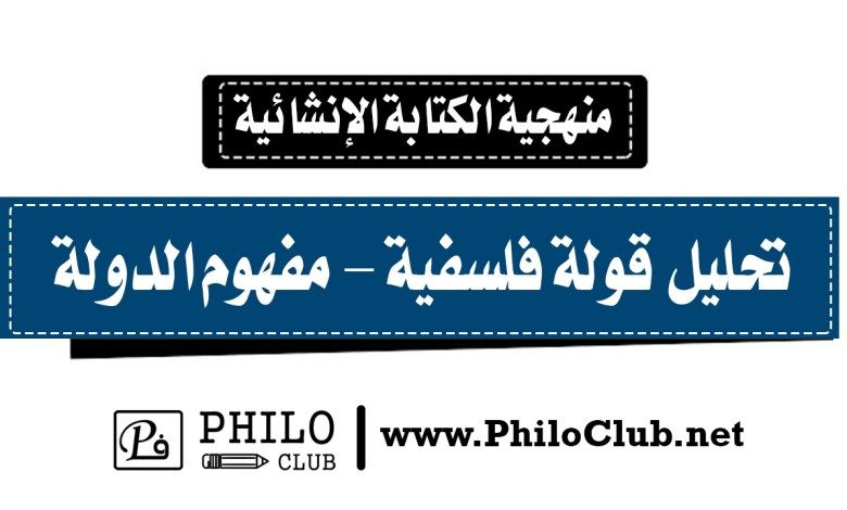 تحليل قولة فلسفية في مفهوم الدولة الحرية هي الغاية الحقيقية من قيام الدولة Philo Social Security Card Person