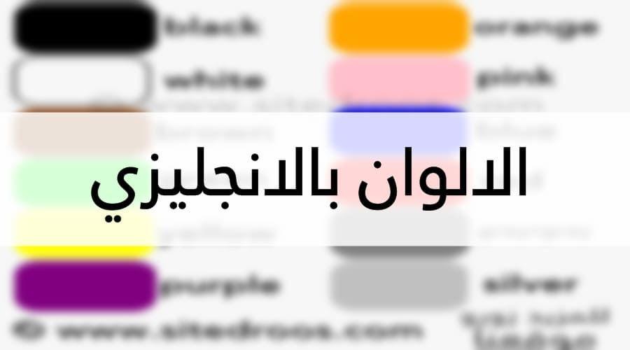 الالوان بالانجليزي كاملة جميع الالوان بالانجليزي مترجمة Color