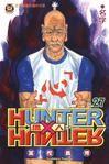 HUNTER x HUNTER 獵人 27