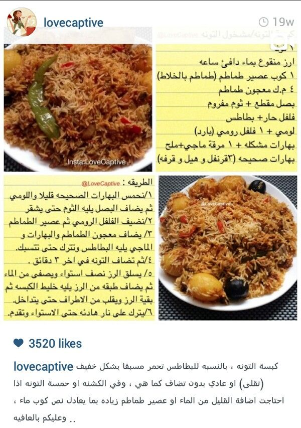 كبسة التونه Food Receipes Cooking Cooking Recipes