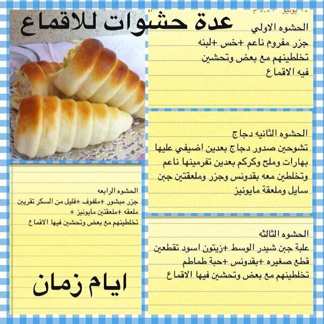 حشوه للأقماع Cookout Food Food Receipes Arabic Food