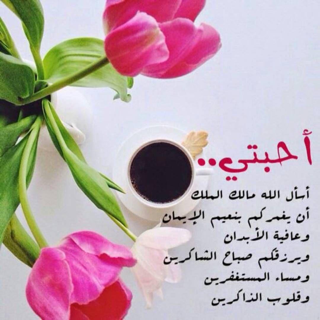 Donya Imraa دنيا امرأة On Instagram صباح التوكل على الله صباح الخير يوم جديد يوم مشرق سعادة فرح تفاؤل أمل I Love Coffee Green Coffee Blended Coffee