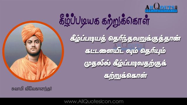 best swami vivekananda telugu quotes whatsapp pictures facebook hd wallpapers images inspiration life mot swami vivekananda quotes quotes small business quotes best swami vivekananda telugu quotes