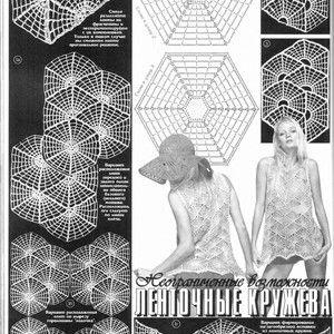 ленточное кружево крючкомвязание крючком схемымодели и описания
